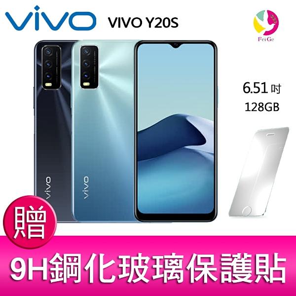 分期0利率 VIVO Y20S (4G/128G) 6.51 吋 HD+ 螢幕 超級遊戲 三主鏡頭智慧手機 贈『9H鋼化玻璃保護貼*1』