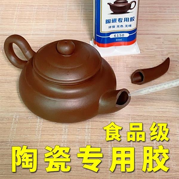 膠水 粘陶瓷膠水的專用食品級耐高溫無毒可食用陶瓷膠粘劑 強力膠 城市科技