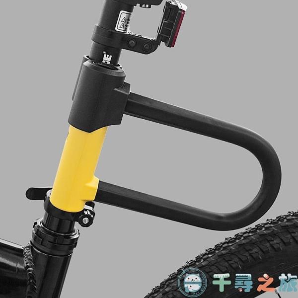 自行車防盜鎖固定單車配件U型鎖電動電瓶摩托【千尋之旅】