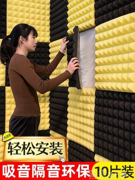 吸音棉隔音棉墻體隔音板吸音棉室內自粘臥室家用隔音神器消音棉海綿 交換禮物YJT