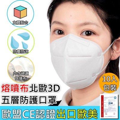 (台灣現貨10入一包)CE認證北歐3D 立體五層口罩 結構兩層熔噴拋棄式平面防護口罩 防塵口罩 防飛沫防塵
