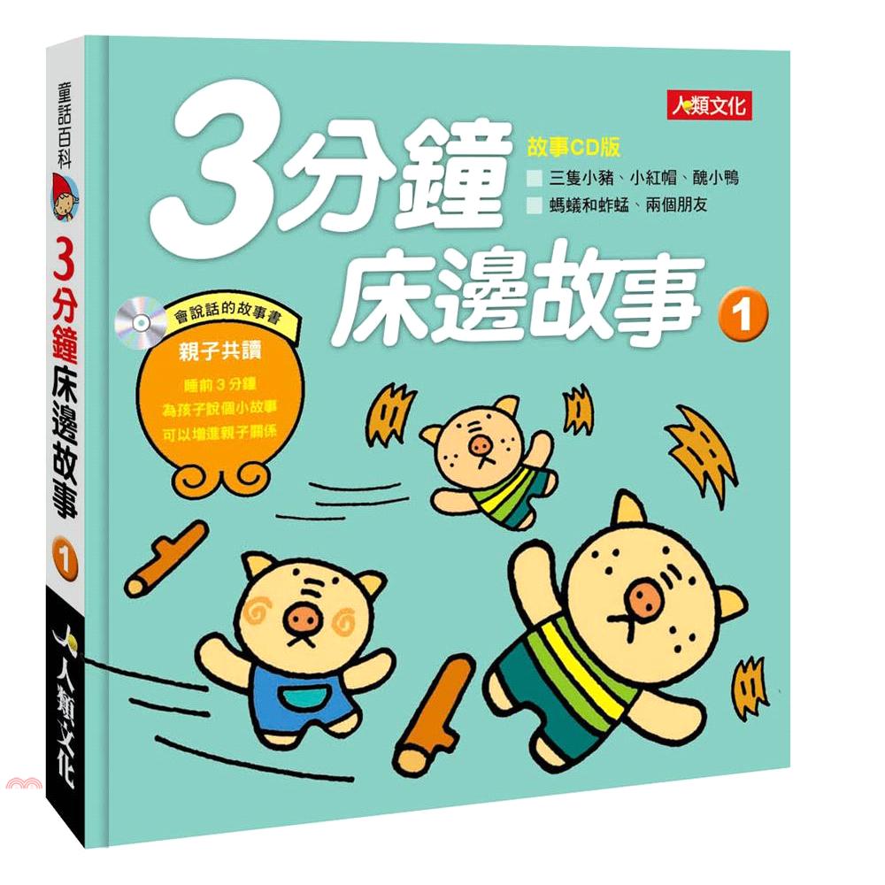 《人類》3分鐘床邊故事01(精裝)[71折]