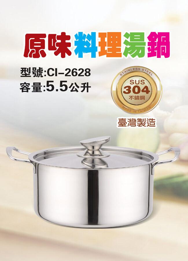 鵝頭牌原味料理湯鍋26cm