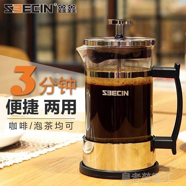 法壓壺 玻璃法壓壺不銹鋼手沖咖啡壺家用法式濾壓壺咖啡過濾杯沖茶器