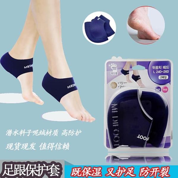 腳套 日本男女運動足跟套防腳后跟干裂疼痛護腳襪套夏冬保濕腳 星河光年