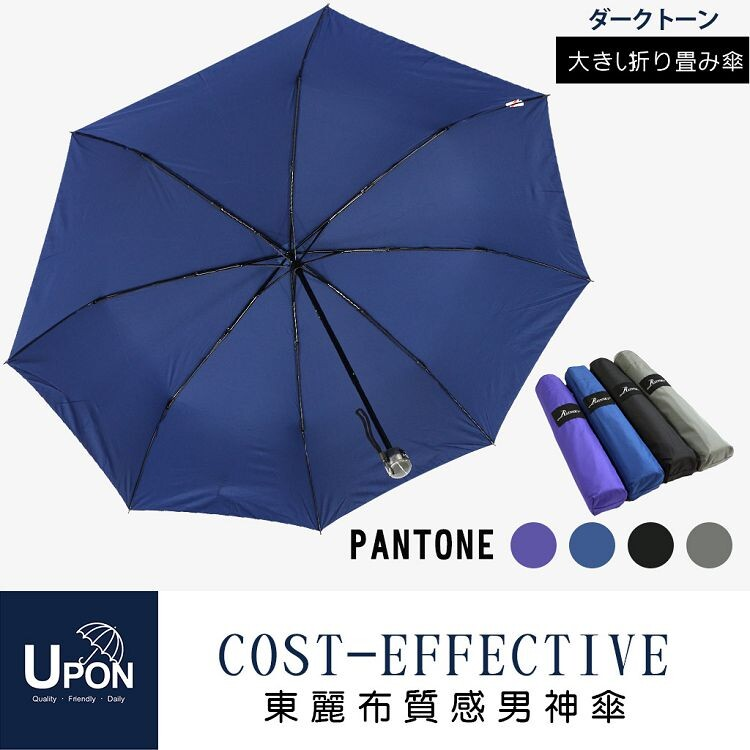upon雨傘機能布質感男神傘(暗色系) 8骨超防風 摺疊傘 防曬 抗uv 晴雨傘