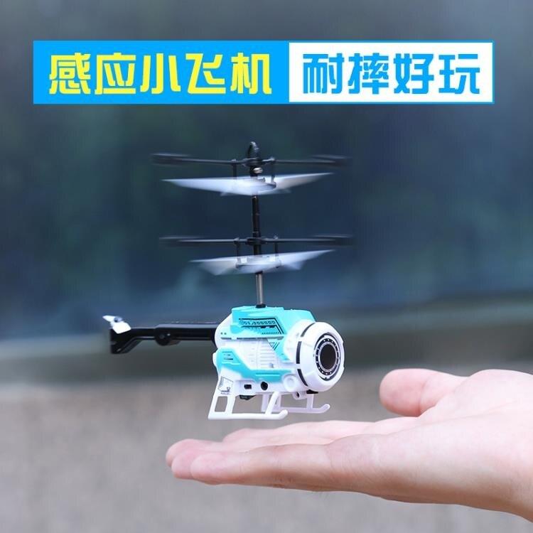 無人機感應飛行器懸浮充電直升機會飛的小飛機飛仙男孩兒童玩具無人機 全館免運