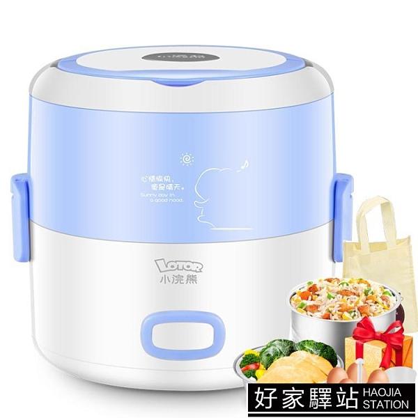 電熱飯盒自動保溫飯盒可插電加熱飯鍋上班族帶飯神器1-2人