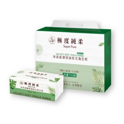 極度純柔環保抽取式花紋衛生紙150抽70包/箱