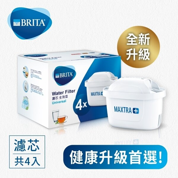 [新品上市] BRITA MAXTRA Plus 濾芯 - 全效型 4入裝