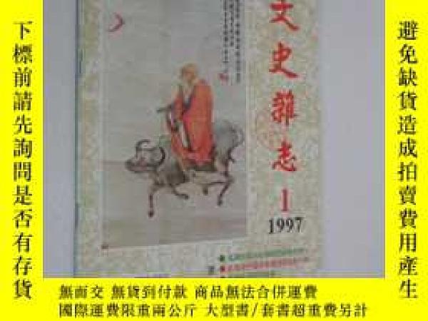 二手書博民逛書店文史雜誌罕見1997年 第1期Y19945