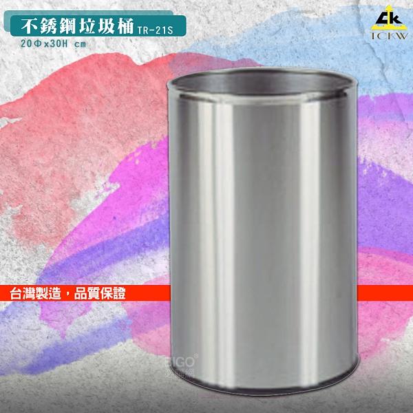鐵金鋼【台灣製造】TR-21S 不銹鋼垃圾桶 不銹鋼回收桶 垃圾桶 回收桶 資源回收桶 廚餘桶 住家