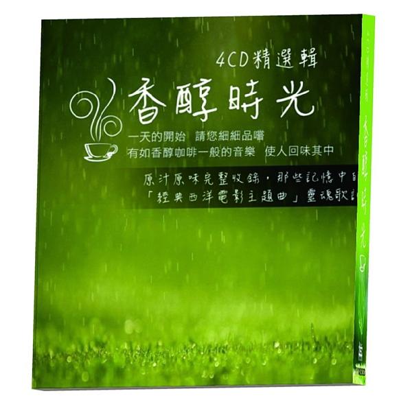 【停看聽音響唱片】【CD】香醇時光精選輯 (4CD)