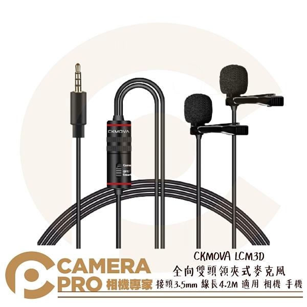 ◎相機專家◎ CKMOVA LCM3D 全向雙頭 領夾式 麥克風 3.5mm 線長4.2M 適用相機 手機 公司貨