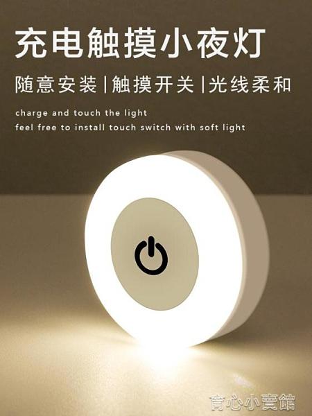 感應燈 充電式小夜燈嬰兒餵奶插電夜光節能觸摸感應臥室床頭台燈 育心館