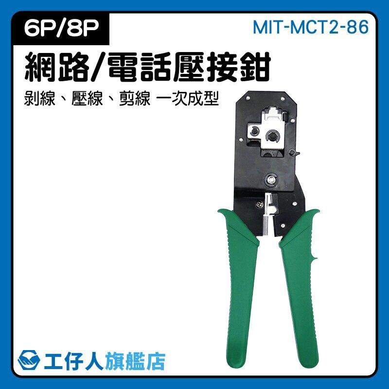 多功能網線鉗 安全方便 三合一剪切剝 壓著鉗 監視機安裝 網絡鉗 MIT-MCT2-86