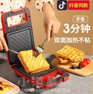 韓國現代三明治早餐機家用輕食機面包機吐司壓烤機多功能華夫餅機 摩登生活百貨