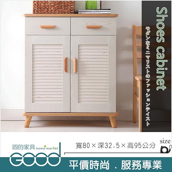 《固的家具GOOD》408-9-AM 艾倫2.6尺鞋櫃