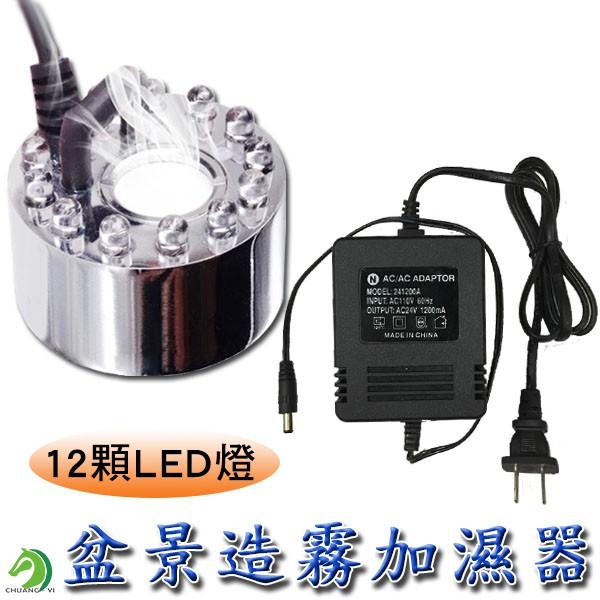 【創藝】110V高功率霧化器+12顆防水LED燈+獨立變壓器 震盪器 造霧器 加溼器 流水造景器 (台灣快速出貨)