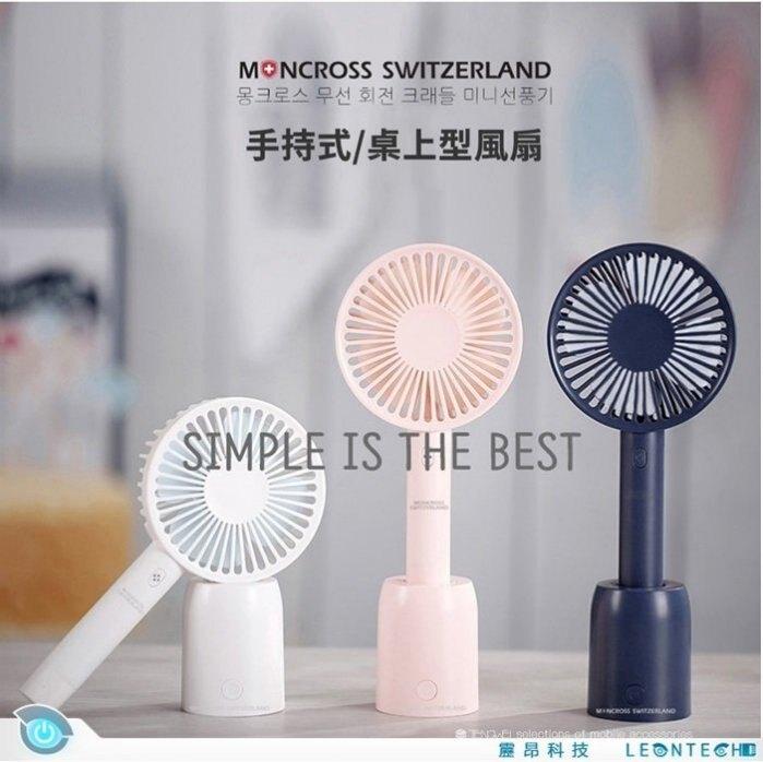 韓國爆款 左右擺頭風扇 手持風扇兩用 辦公室桌扇 USB充電風扇