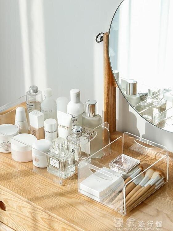 桌面收納桌面亞克力化妝品收納盒護膚品香水