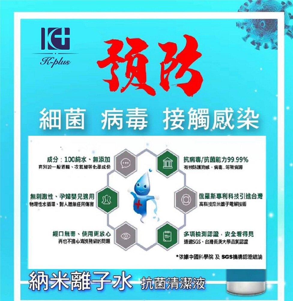 納離子-天然抗菌液100ml