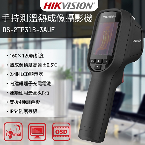 【CHICHIAU】HIKVISION海康威視 2.4吋手持式紅外線測溫熱成像攝影機(DS-2TP31B-3AUF)