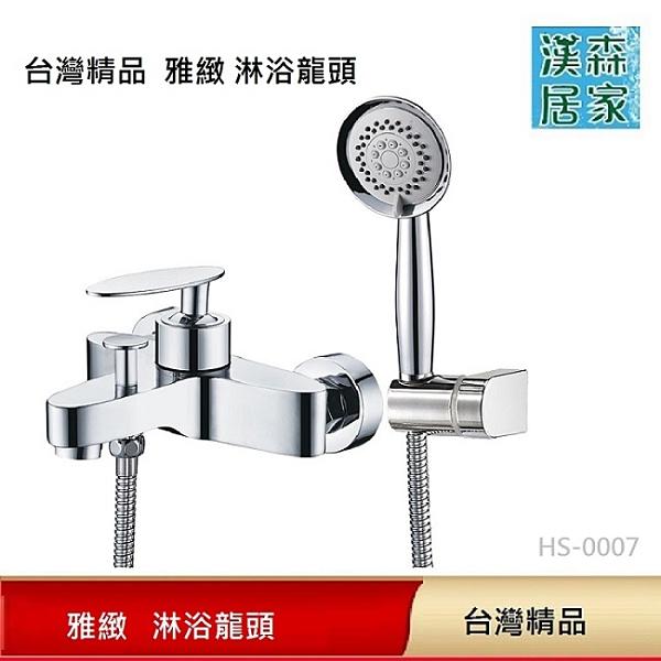 【漢森居家 台灣精品】 雅緻 淋浴龍頭 水龍頭 HS-0007