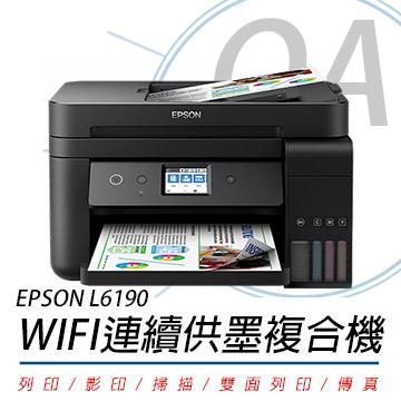 【EPSON】 L6190 雙網四合一傳真 連續供墨複合機+原廠墨水乙組(列印/影印/掃描/雙面列印/傳真)-公司貨