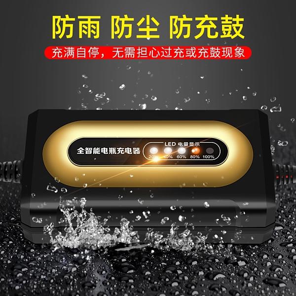電瓶充電器 汽車電瓶充電器12v伏摩托車充電器全智能自動修復型蓄電池充電機 維多原創