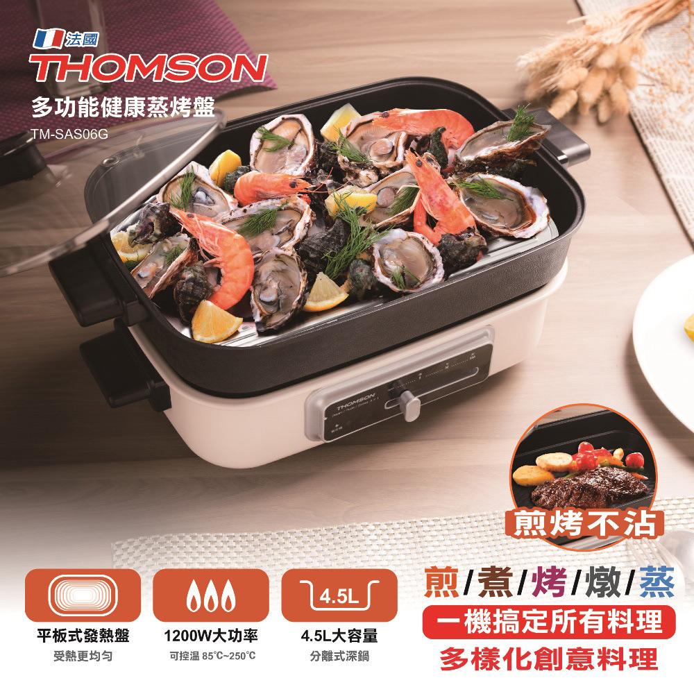 THOMSON 多功能健康蒸烤盤 TM-SAS06G