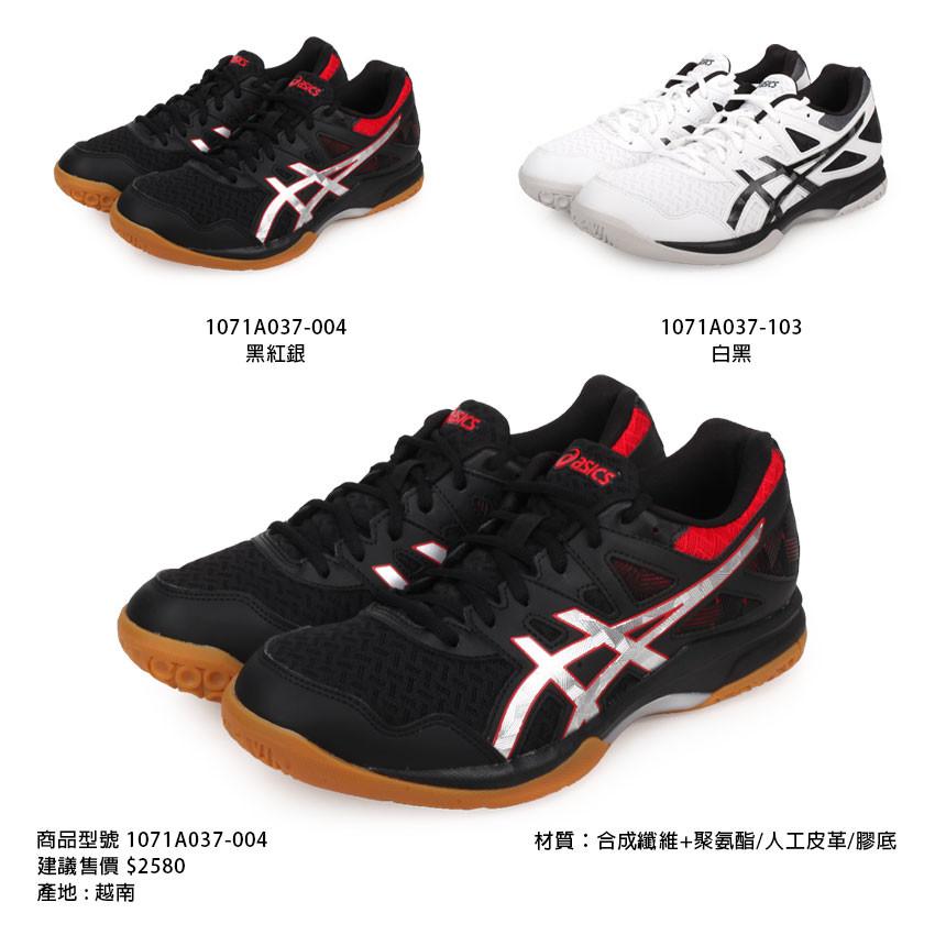 asics gel-task 2 男排羽球鞋-排球 羽球 羽毛球 亞瑟士 黑紅銀