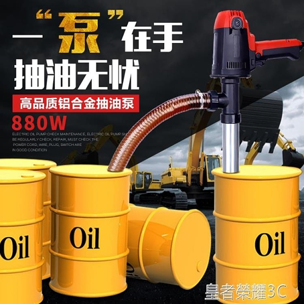 電動抽油泵 大功率手提式電動抽桶油泵220V液壓油柴油泵抽油器加油泵加油機YTL 年終鉅惠