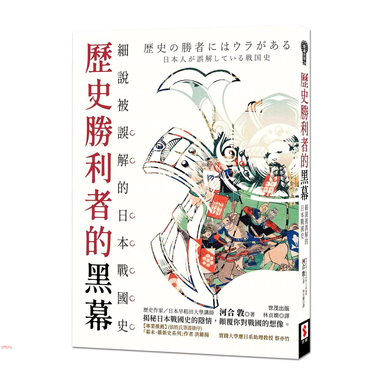 《世潮》歷史勝利者的黑幕:細說被誤解的日本戰國史[79折]