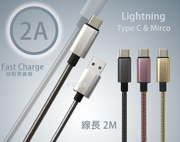『Type C 2米金屬充電線』Sony Xperia 1 Xperia 1 II 傳輸線 200公分 2.1A快速充電
