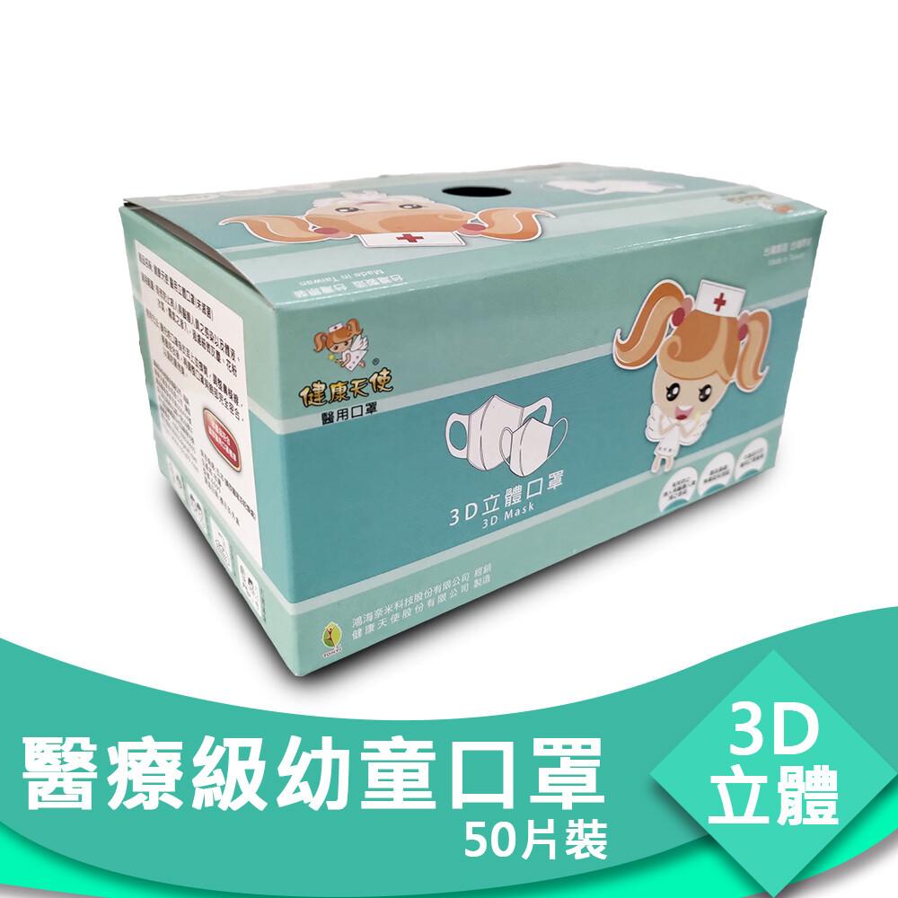 現貨mit健康天使幼童3d醫療級口罩-50入/藍色款/一體成型不織布/醫療口罩