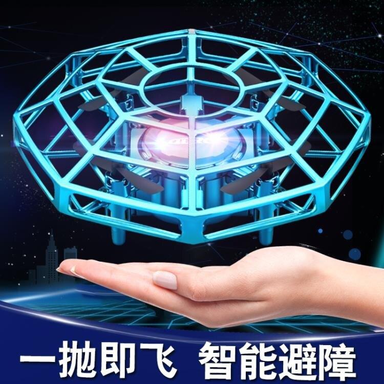 無人機UFO感應飛行器無人機遙控飛機男孩玩具小型智慧懸浮飛碟兒童玩具 全館免運
