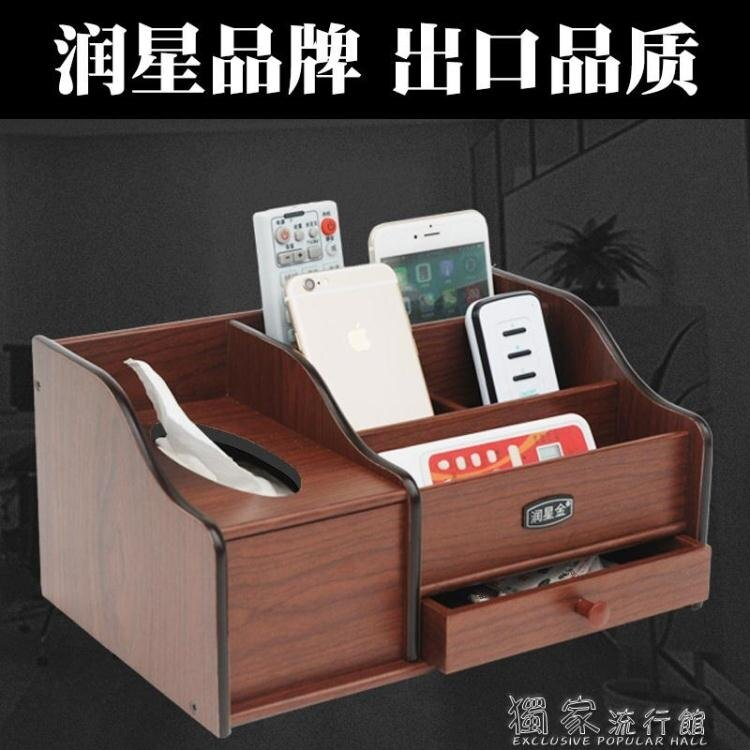 桌面收納紙巾盒木質抽紙盒中式多功能家用客 免運