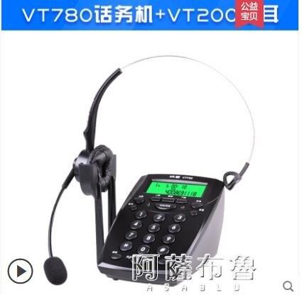 【現貨】電話機 杭普 VT780電話耳機客服耳麥外呼座機頭戴式話務員電話機電銷專用    【新年禮品】