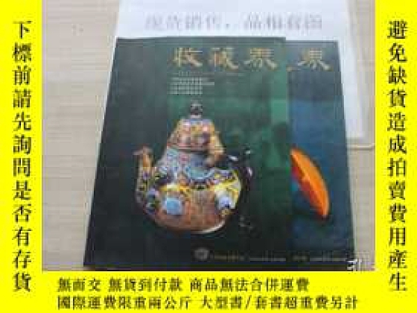 二手書博民逛書店罕見收藏界2002-5.6Y293289 收藏界雜誌社 收藏界雜