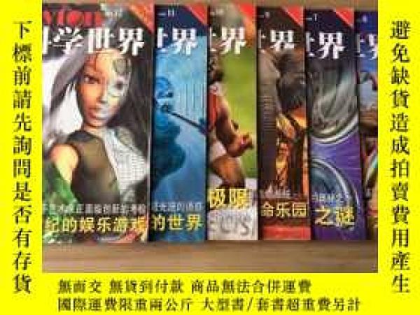 二手書博民逛書店科學世界雜誌罕見(2000.7.8.9.10.11.12期)6本