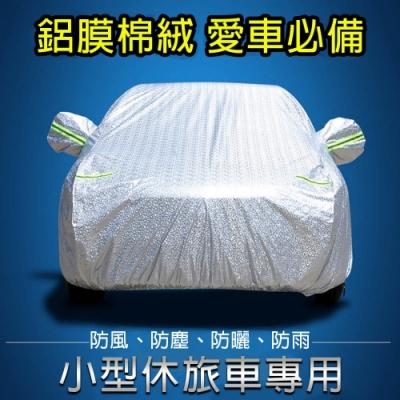 【super舒馬克】專業級雙層鋁膜毛絨汽車防曬防塵衣/車衣/全罩式汽車防塵罩_小型休旅車專用