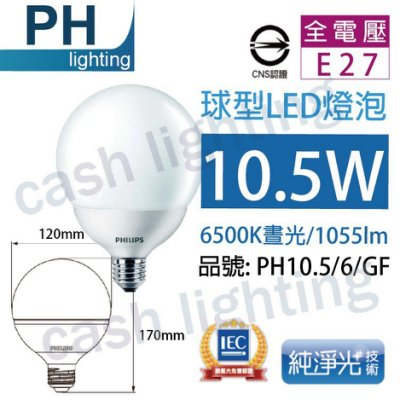 (含稅) 【中彰投照明】PHILIPS飛利浦 球型LED燈泡  10.5W G120 全電壓
