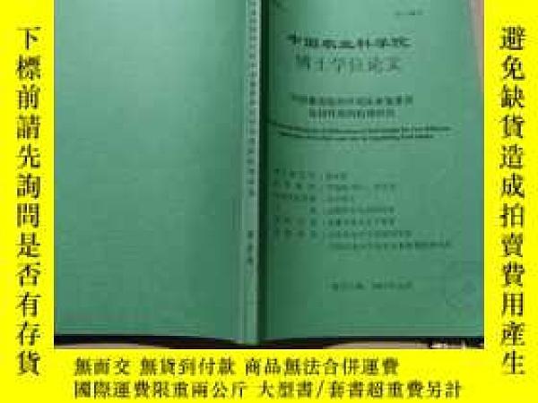二手書博民逛書店罕見中國農業科學院博士學位論文Y308597 黃金秀 出版200