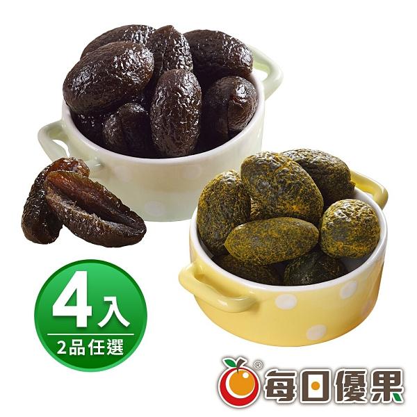去籽酵素橄欖+去籽薑黃橄欖任4入免運組 每日優果
