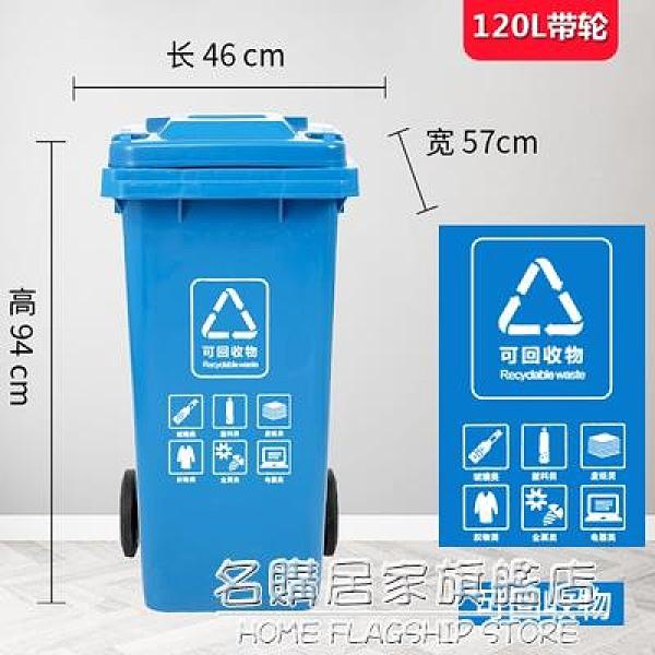 120四色分類垃圾桶大號環保戶外可回收帶蓋廚余商用餐廚公共場合 NMS名購新品