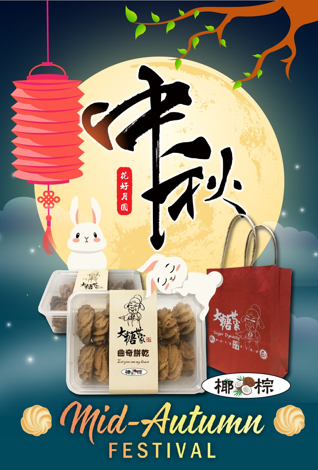 【大糖世家】曲奇餅乾200g(椰棕)