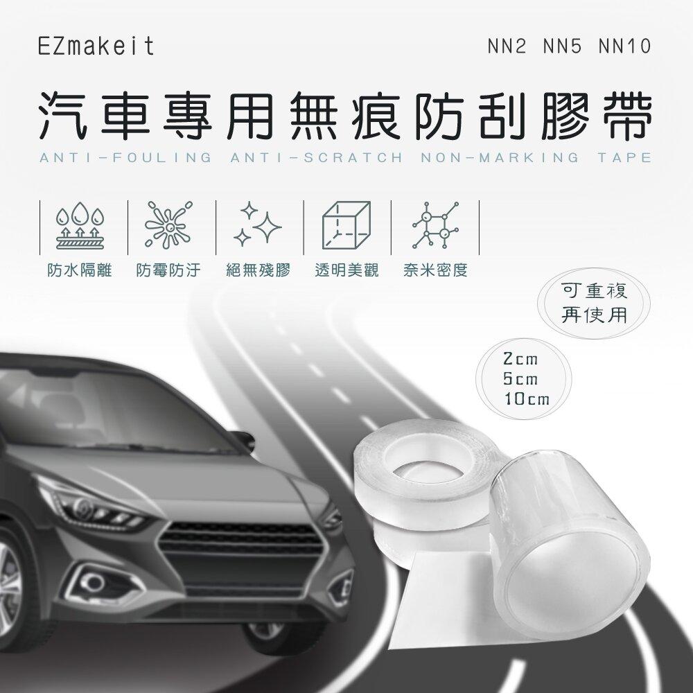 EZmakeit-NN2汽車專用無痕防刮膠帶