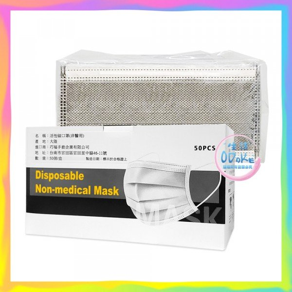 活性碳口罩 (50片/盒) 整包裝 活性碳 成人口罩 防塵防...