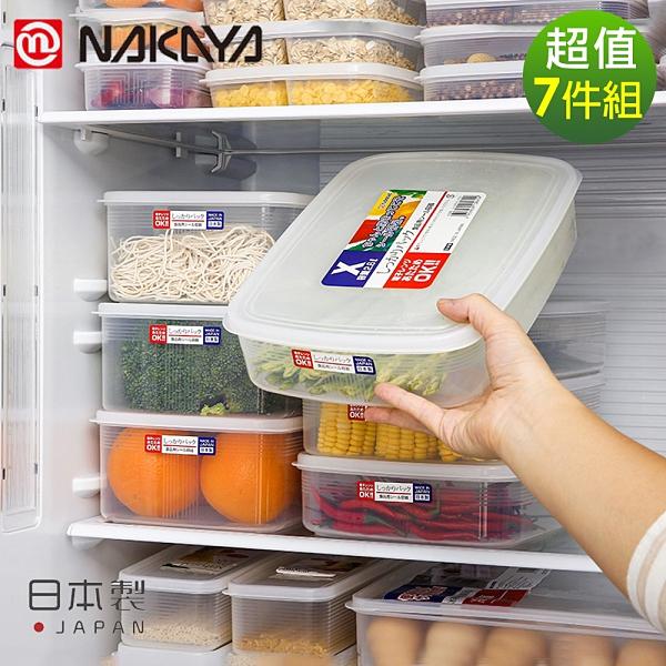 【日本NAKAYA】日本製造透明收納保鮮盒7件組